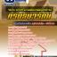 แนวข้อสอบวิศวกร (ปฏิบัติงานด้านเครื่องกลและอุตสาหการ) กรมธนารักษ์ NEW thumbnail 1