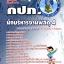 หนังสือ+MP3 นักบริหารงานพัสดุ 4 การประปาส่วนภูมิภาค (กปภ) thumbnail 1