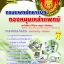 หนังสือ+ MP3 กองหนุนเหล่าแพทย์ กรมแพทย์ทหารบก thumbnail 1