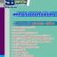 แนวข้อสอบสหกรณ์ออมทรัพย์ครู NEW thumbnail 1