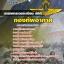 แนวข้อสอบนายทหารเวชระเบียน สถิติ กองทัพอากาศ thumbnail 1