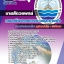 แนวข้อสอบนายสัตวแพทย์ กรมทรัพยากรทางทะเลและชายฝั่ง ล่าสุด thumbnail 1