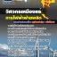 แนวข้อสอบวิศวกรเหมืองแร่ กฟผ. การไฟฟ้าฝ่ายผลิตแห่งประเทศไทย thumbnail 1