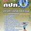 หนังสือ + MP3 นักวิเคราะห์นโยบายและแผน กปภ. thumbnail 1