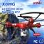 โดรนติดกล้อง Syma X8HG สีแดง พร้อม แถม actioncam ความละเอียด 8 ล้านพิกเซล ในกล่อง thumbnail 5