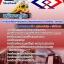 แนวข้อสอบพนักงานกู้ภัย (รฟม.) การรถไฟฟ้าขนส่งมวลชนแห่งประเทศไทย thumbnail 1