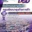 แนวข้อสอบนักวิชาการพาณิชย์ กรมพัฒนาธุรกิจการค้า NEW thumbnail 1