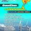 แนวข้อสอบนักธรณีวิทยา กฟผ. การไฟฟ้าผลิตแห่งประเทศไทย NEW thumbnail 1