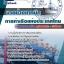 HOTแนวข้อสอบนายช่างเทคนิค การท่าเรือแห่งประเทศไทย 2560 thumbnail 1
