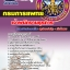 NEW #แนวข้อสอบเจ้าพนักงานธุรการ กรมการแพทย์ thumbnail 1
