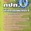 หนังสือ+MP3 นักวิชาการคอมพิวเตอร์ 4 กปภ. thumbnail 1