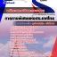 แนวข้อสอบพนักงานการเงินและตรวจสอบ การทางพิเศษแห่งประเทศไทย กทพ. thumbnail 1