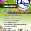 แนวข้อสอบ นักออกแบบ การท่องเที่ยวแห่งประเทศไทย thumbnail 1