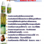 ไคโตซานพืช ดาวปูเเดง thumbnail 1
