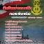 แนวข้อสอบนักเรียนจ่าทหารเรือ กองทัพเรือ NEW thumbnail 1