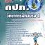 หนังสือ+MP3 วิทยาการฝึกอบรม 4 การประปาส่วนภูมิภาค (กปภ) thumbnail 1