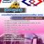 PDFแนวข้อสอบ เลขานุการ การรถไฟฟ้าขนส่งมวลชนแห่งประเทศไทย (รฟม) thumbnail 1