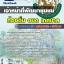แนวข้อสอบเจ้าหน้าที่พัฒนาชุมชน ท้องถิ่น อบต. เทศบาล อบจ. thumbnail 1