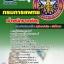 NEW #แนวข้อสอบเจ้าพนักงานพัสดุ กรมการแพทย์ thumbnail 1