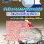 แนวข้อสอบวิศวกรปฏิบัติการ (โยธา) สำนักงานตรวจเงินแผ่นดิน NEW thumbnail 1