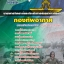 แนวข้อสอบนายทหารวิเคราะห์และประเมินการสรรหาข่าวกรอง กองทัพอากาศ thumbnail 1
