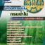 แนวข้อสอบนักวิชาการป่าไม้ กรมป่าไม้ NEW thumbnail 1