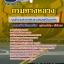 แนวข้อสอบพนักงานขับรถและควบคุมเครื่องจักร กรมทางหลวง NEW thumbnail 1