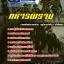 แนวข้อสอบทหารพราน (อส.ทพ.) ล่าสุด thumbnail 1