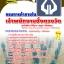 หนังสือ + MP3 เจ้าพนักงานช่างตวงวัด กรมการค้าภายใน thumbnail 1