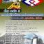 แนวข้อสอบช่าง ระดับ 3 รฟม. การรถไฟฟ้าขนส่งมวลชนแห่งประเทศไทย thumbnail 1