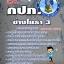หนังสือ+MP3 ช่างโยธา 3 กปภ. thumbnail 1