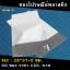ซองไปรษณีย์พลาสติก สีขาว M3 : 28 x 42 cm. (50 ซอง) thumbnail 2