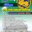 แนวข้อสอบนิติกร สำนักงานปลัดกระทรวงมหาดไทย NEW thumbnail 1