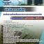 แนวข้อสอบนักวิชาการพัสดุ ปปง. สำนักงานป้องกันและปราบปรามการฟอกเงิน NEW thumbnail 1
