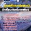 แนวข้อสอบศูนย์ฝึกพาณิชย์นาวี นักเรียนเดินเรือพาณิชย์ NEW thumbnail 1