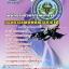 แนวข้อสอบ พนักงานช่วยการพยาบาล กรมแพทย์ทหารอากาศ thumbnail 1