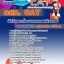 แนวข้อสอบนักวิเคราะห์ระบบงานคอมพิวเตอร์ 5 กสท. CAT thumbnail 1