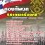 #แนวข้อสอบวิศวกรเครื่องกล กองทัพบก thumbnail 1