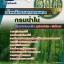 แนวข้อสอบเจ้าพนักงานการเกษตร กรมป่าไม้ NEW thumbnail 1