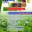 แนวข้อสอบครูผู้ช่วย สพฐ. เอกเกษตร NEW thumbnail 1