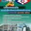 แนวข้อสอบพนักงานการเงิน (รฟม.)การรถไฟฟ้าขนส่งมวลชนแห่งประเทศไทย thumbnail 1