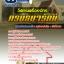 แนวข้อสอบวิศกรเครื่องจักร กรมธนารักษ์ NEW thumbnail 1
