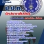 แนวข้อสอบนักประชาสัมพันธ์ สำนักงาน ป.ป.ท.NEW thumbnail 1