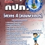 หนังสือ+MP3 วิศวกร 4 (คอมพิวเตอร์) การประปาส่วนภูมิภาค (กปภ) thumbnail 1