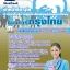 แนวข้อสอบเจ้าหน้าที่อาวุโส เจ้าหน้าที่บริการลูกค้าสินเชื่อธุรกิจขนาดใหญ่ ธนาคารกรุงไทย thumbnail 1