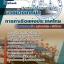 แนวข้อสอบช่างเทคนิค(ช่างซ่อมเครื่องยนต์อาวุโส) การท่าเรือแห่งประเทศไทย thumbnail 1