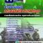 แนวข้อสอบช่างยานยนต์ กรมพลาธิการทหารบก อัพเดทใหม่ 2560 thumbnail 1