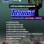 แนวข้อสอบอาชีวอนามัยและความปลอดภัย ไปรษณีย์ไทย thumbnail 1