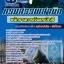 แนวข้อสอบพนักงานการเงินและบัญชี กรมสรรพสามิต NEW thumbnail 1