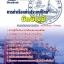 NEW แนวข้อสอบ นักบัญชี การท่าเรือแห่งประเทศไทย thumbnail 1